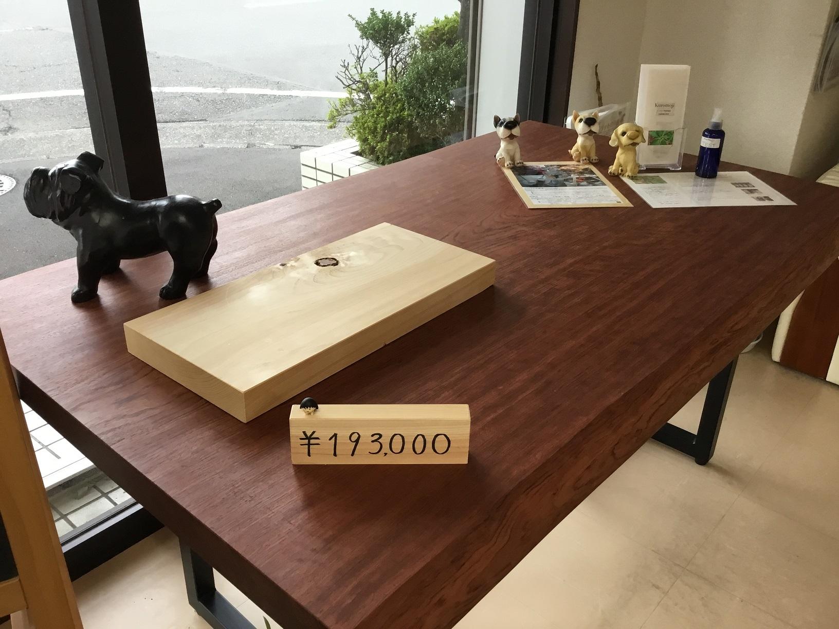 ブビンガ 無垢一枚板ダイニングテーブル